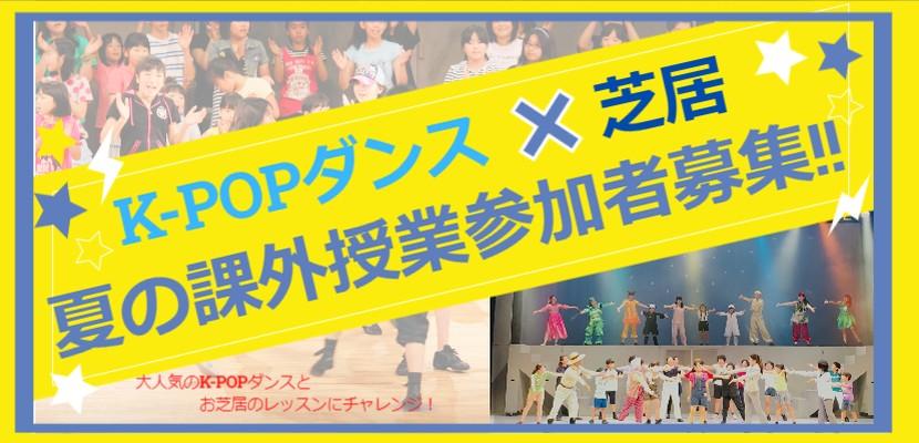 夏の課外授業「K-POPダンス&芝居」