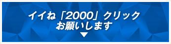 宗像青年会議所イイね2000クリックおしてね!