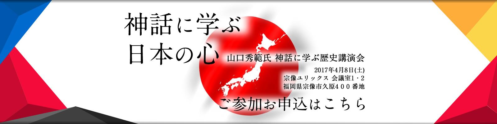 山口秀範氏 神話に学ぶ歴史講演会」