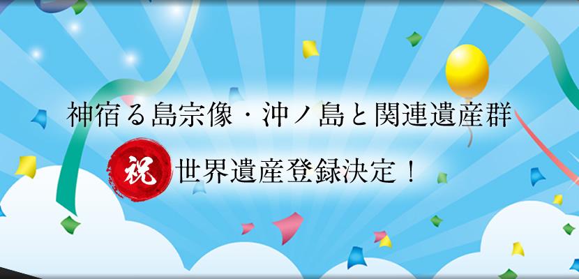 神宿る島宗像・関連遺産群 祝世界遺産登録決定!