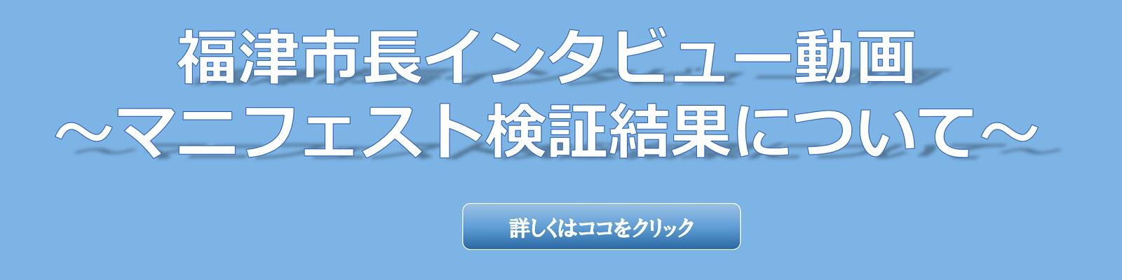 福津市長インタビュー動画(マニフェスト検証結果について)