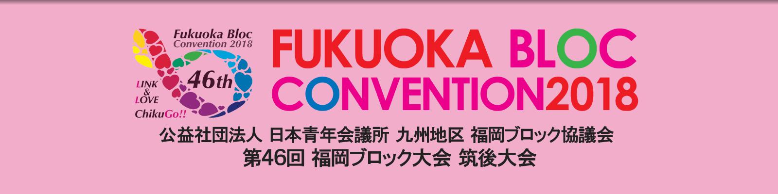 第46回福岡ブロック大会 筑後大会「みんなで行こうよ!恋・来い筑後!」 詳しくはこちらをクリック